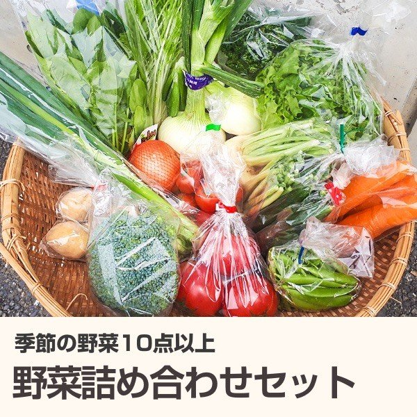 滋賀県から旬の野菜お届け!野菜詰め合わせセット 10種以上 滋賀県産 野菜セット - 道の駅草津|oumitokuichi