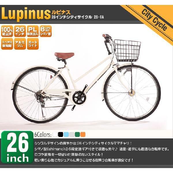 100%完成品 26インチシティサイクル LEDオートライト仕様 6段変速/Lupinus(ルピナス)LP-266TA