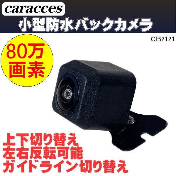超小型 防水バックカメラ 新色追加して再販 42万画素 本体 広角150° 夜でも見える caracces 送料無料 CB2121BLC 激安 12V対応 後付け