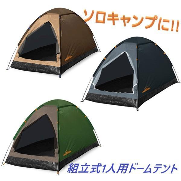 組立式1人用ドームテント ソロテント キャンプ アウトドア 簡単組立 ツーリングテント 軽量 限定特価 最安値に挑戦 コンパクト