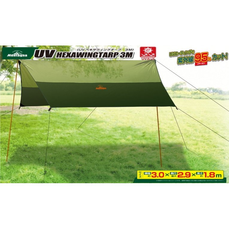 UVヘキサウイングタープ 激安挑戦中 豊富な品 紫外線95%カット 簡単設営のキャンプタープ 収納バッグ付き