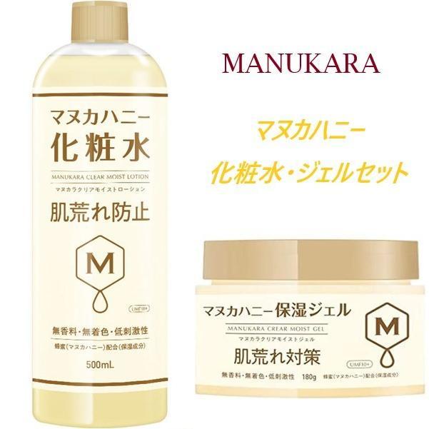 マヌカハニー マヌカラ 化粧水 保湿ジェル セット 肌荒れ防止 MANUKARA 低刺激 最新 UMF10+ 送料無料 キャンペーンもお見逃しなく