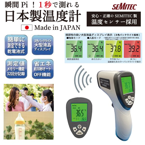 瞬間Pi 高級品 1秒で測れる 日本製温度計 電子温度計 百貨店 非接触 1秒測定 SUMITEC製 OMHC-HOJP001 温度センサー