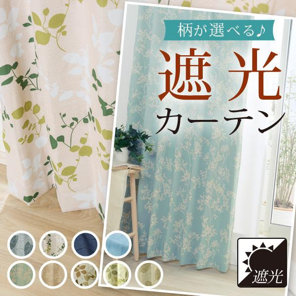 爆売りセール開催中 カーテン 遮光 絶品 1級 2級 柄が選べる遮光カーテン