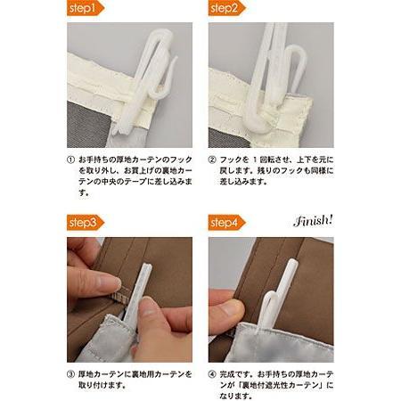 カーテン 安いアウトレット/カーテン用裏地 遮光性カーテンライナー1枚入(片開き分) ousama-c 02