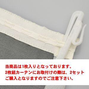 カーテン 安いアウトレット/カーテン用裏地 遮光性カーテンライナー1枚入(片開き分) ousama-c 03
