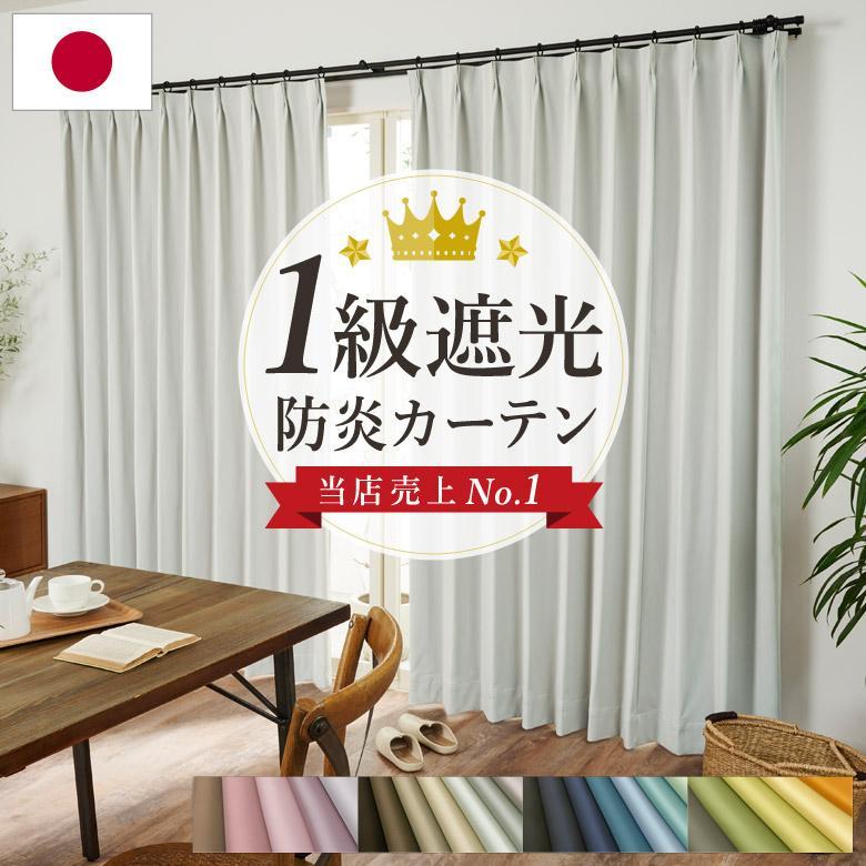 カーテン 防炎カーテン 1級遮光カーテン 生地サンプル 保障 全商品オープニング価格 送料無料 990サイズ 1枚 OUD0114
