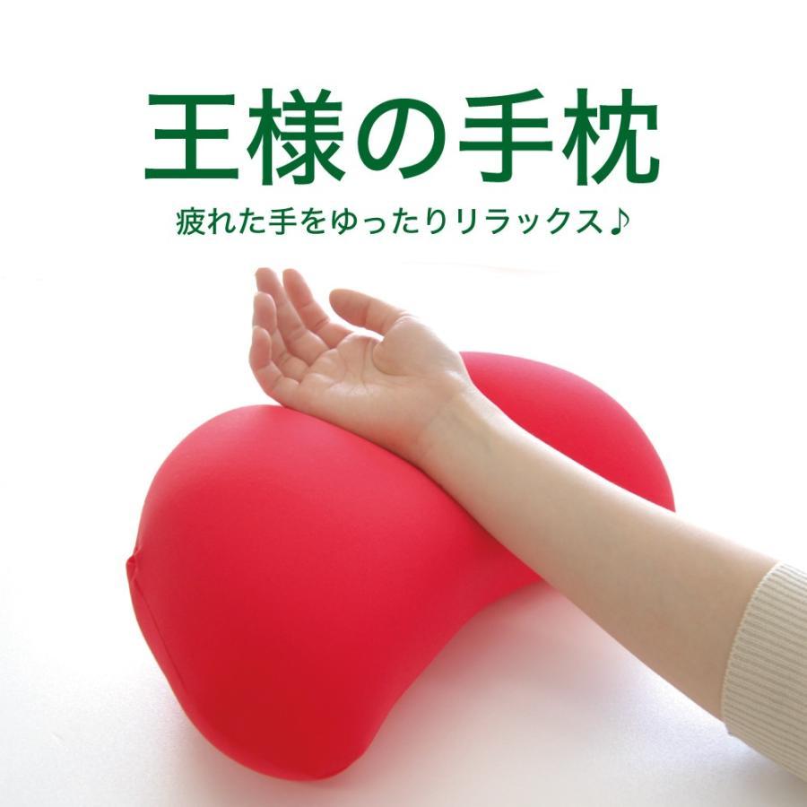 クッション ミニクッション 希望者のみラッピング無料 アームレスト デスクワーク 王様の手枕 日本製 ビーズ枕 ディスカウント