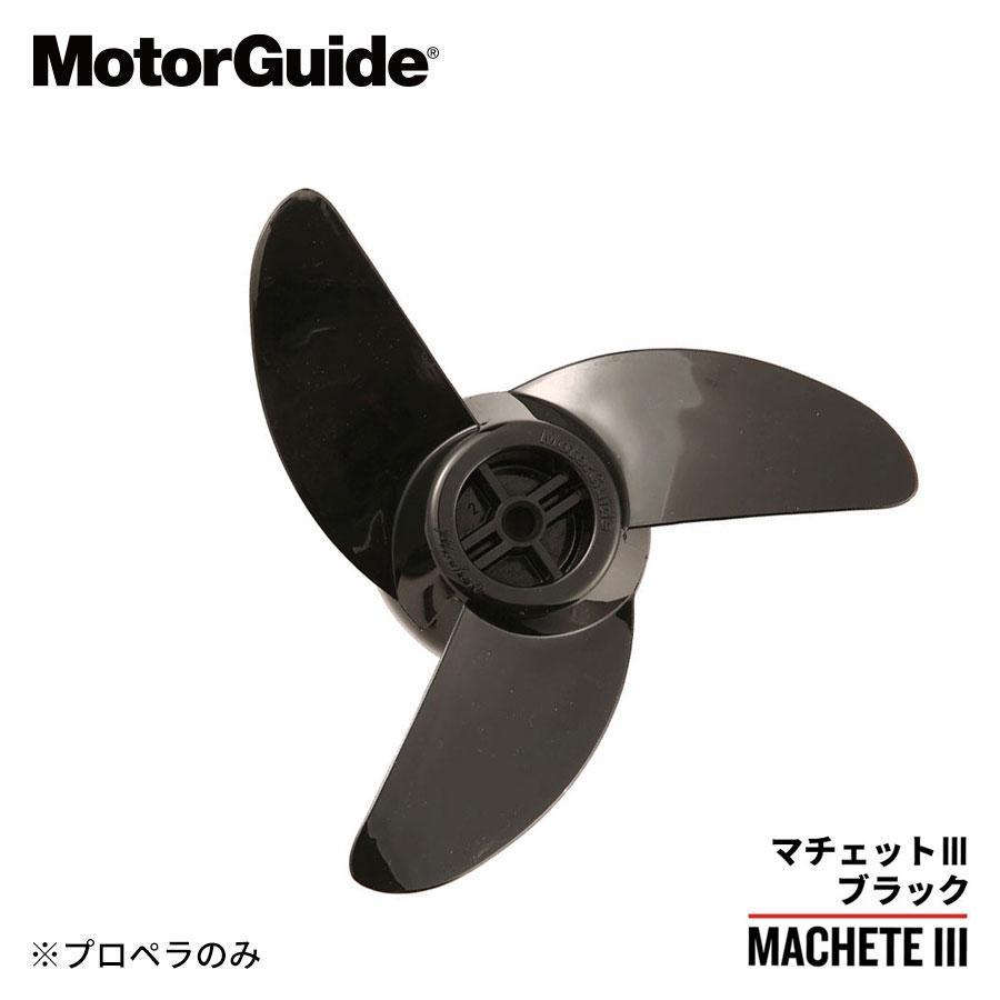 モーターガイド プロペラ マチェット3 ブラック MotorGuide MacheteIII プロップ 付属品なし 送料無料 安心の実績 高価 買取 強化中 まとめ買い特価