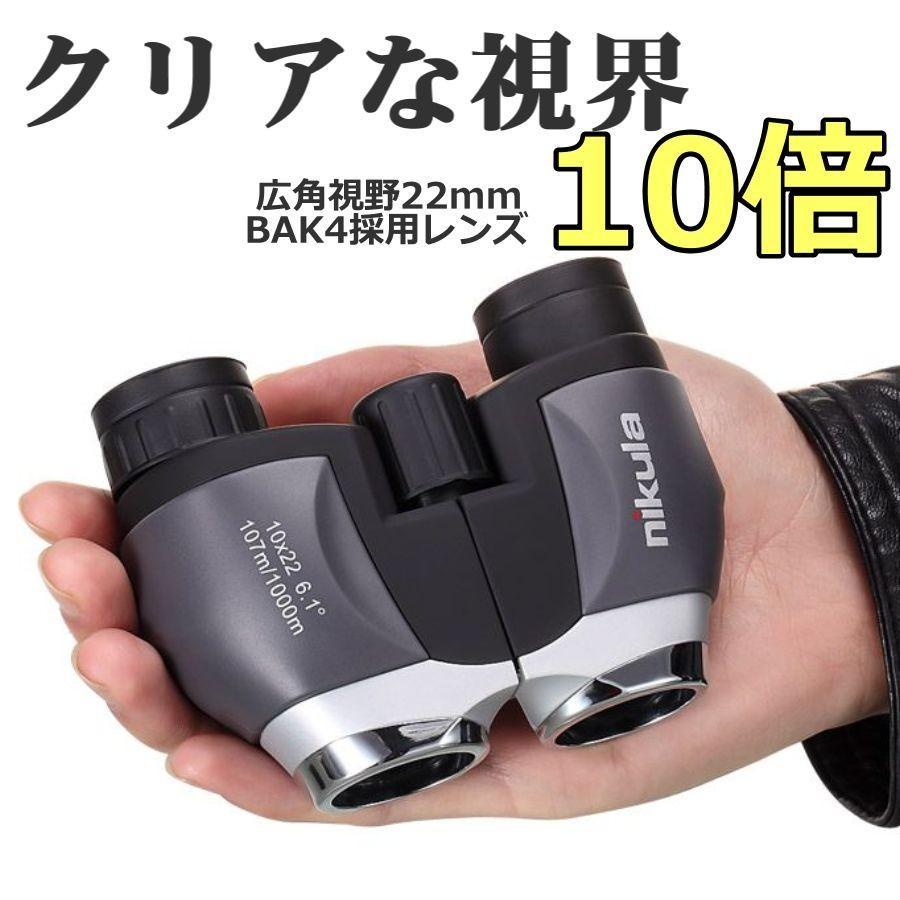 限定特価 双眼鏡 10×22 BAK4 コンパクト双眼鏡 ミニ ナイトビジョン 期間限定今なら送料無料 軽量