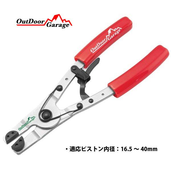 New Version ロック付き ODGN2-N012 ☆正規品新品未使用品 キャリパーブレーキピストンプライヤー 在庫限り