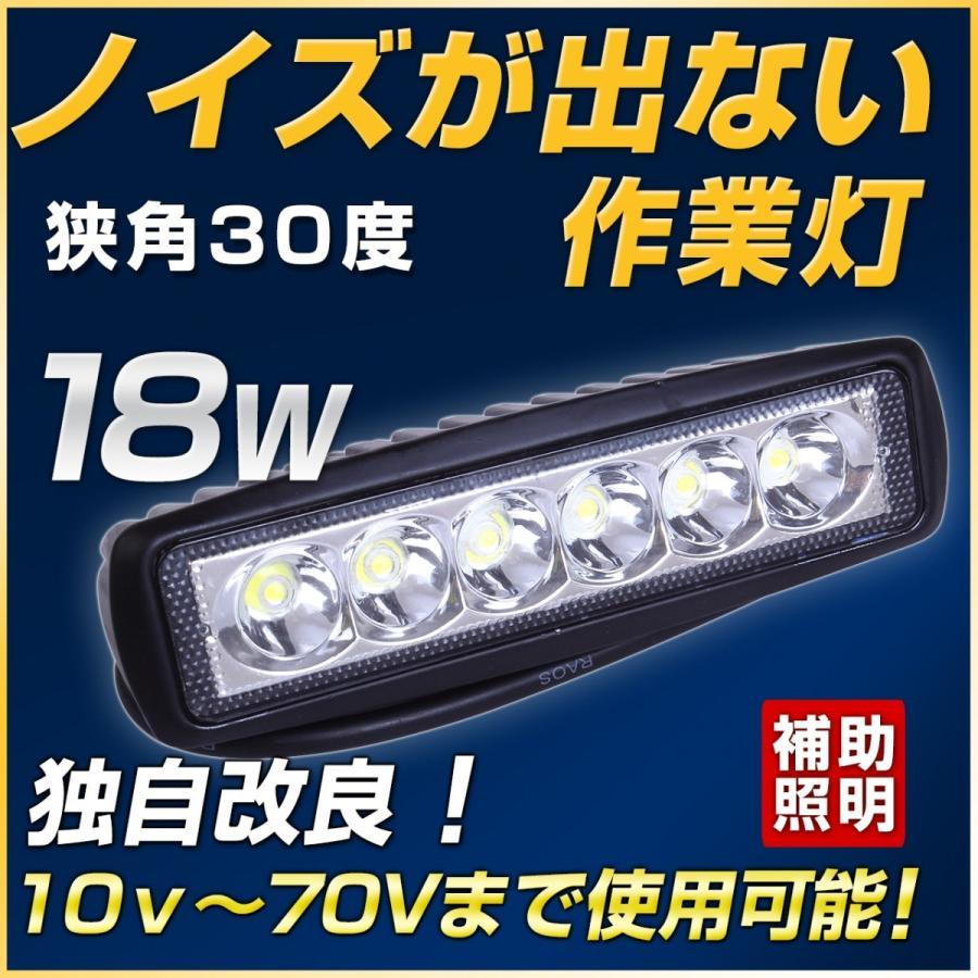 18WLED作業灯 自動車 気質アップ 建設機械 12v タイヤ灯 バックランプ 男女兼用 24v対応トラック ダンプ路肩灯
