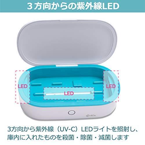 40s UV殺菌ボックス UVC 除菌器 紫外線 UV-C LED 殺菌器 UV 除菌 殺菌 滅菌 減菌 スマホ除菌 殺菌ボックス 抗菌 K2S1 outdoornamy 07