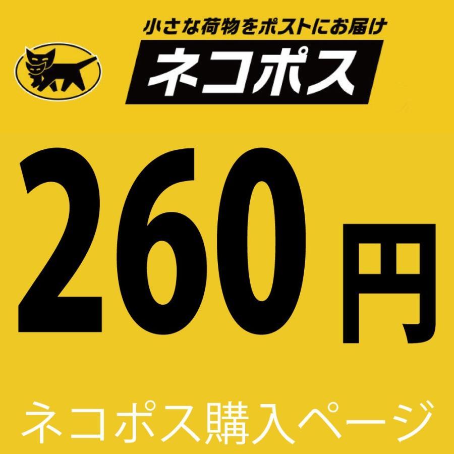 オンラインショッピング ここはネコポス260円送料だけのお支払いページになります 正規品送料無料