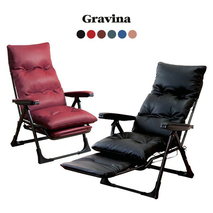 Gravina グラヴィーナ リクライニングチェア フットレスト付き 一人用 オットマン 一体型 折りたたみ くつろぎのリクライニングアームチェア 送料無料