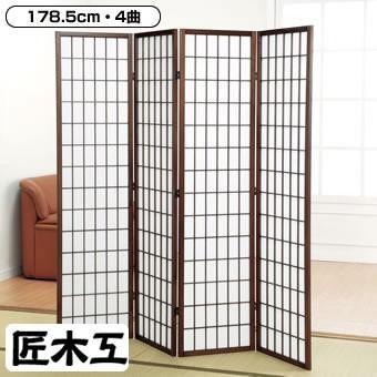 障子スクリーン 4連 パーテーション 間仕切り スクリーン 衝立 和風 障子スクリーン 高さ178.5cm