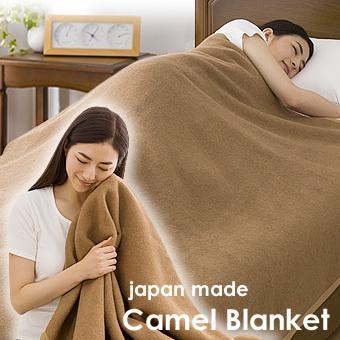 国産 日本製 キャメル 毛布 キャメル毛布 送料無料