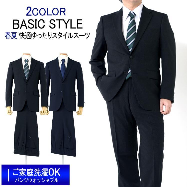 訳あり スーツ メンズスーツ 春夏スーツ ベーシックスタイル ご家庭で洗濯可能なスラックス 2COLOR AB体 BB体 2ツボタンスーツ ビジネススーツ ゆったり|outlet-suit