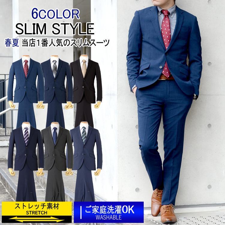 スーツ メンズスーツ 春夏スーツ スリムスタイル ストレッチ素材 ご家庭で洗濯可能なスラックス 5COLOR Y体 A体 AB体 2ツボタンスーツ ビジネススーツ|outlet-suit