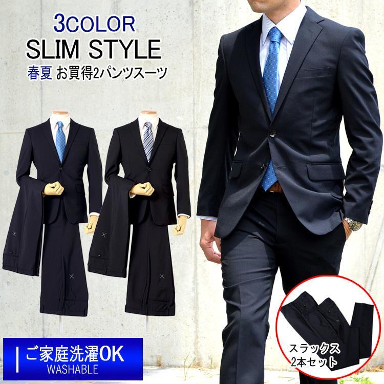 スーツ 2パンツスーツ 春夏メンズスーツ WOOL混生地 ご家庭で洗濯可能 サマースーツ スリムモデル 2ツボタンスーツ ビジネススーツ outlet-suit