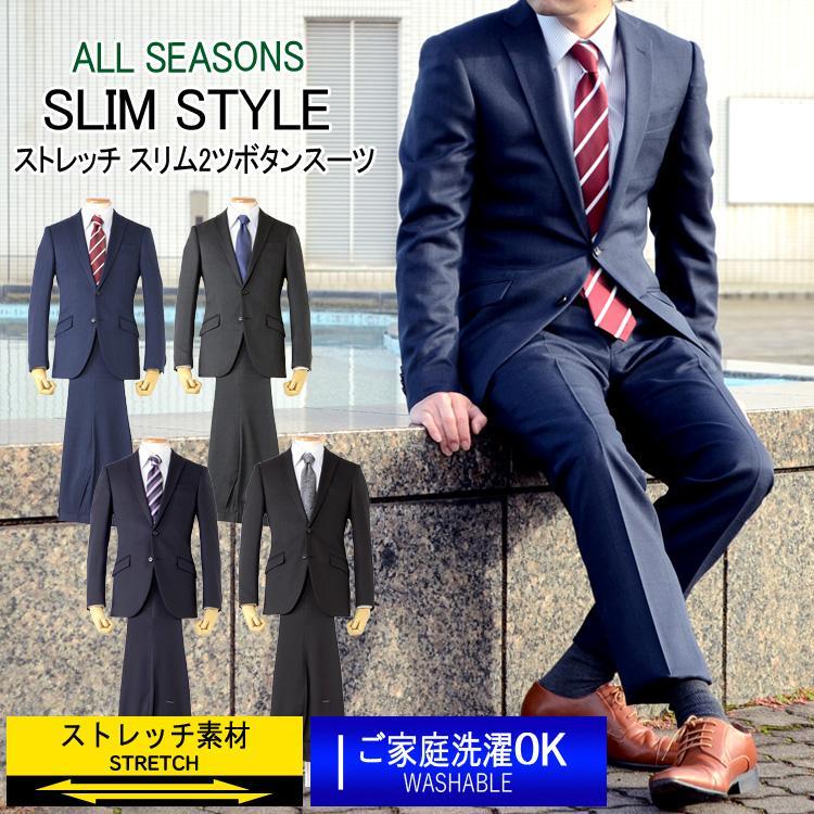スーツ メンズスーツ オールシーズンスーツ スリムスタイル ストレッチ素材 ご家庭で洗濯可能なスラックス 2ツボタンスーツ ビジネススーツ 春夏 秋冬|outlet-suit