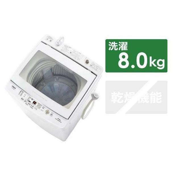 未使用品 送料無料 即納最大半額 激安 お買い得 キ゛フト 展示品 AQUA洗濯機8.0kg W AQW-GV80J