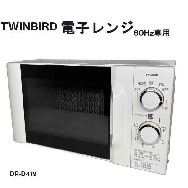 中古 TWINBIRD ツインバード 当店一番人気 電子レンジ 60Hz a0008 DR-D419 激安卸販売新品 専用 2015〜2016年製 西日本