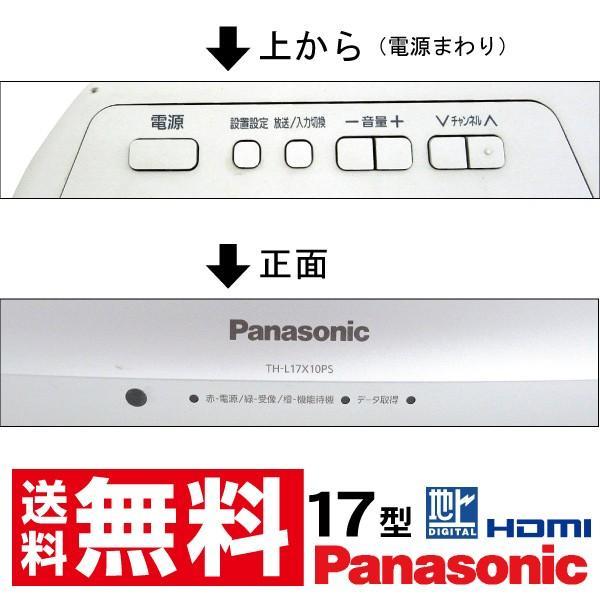 Panasonic パナソニック17型液晶テレビTH-L17X10PS(L17X1PS)(L17X1-S)中古j1705 tv-074|outletconveni|04