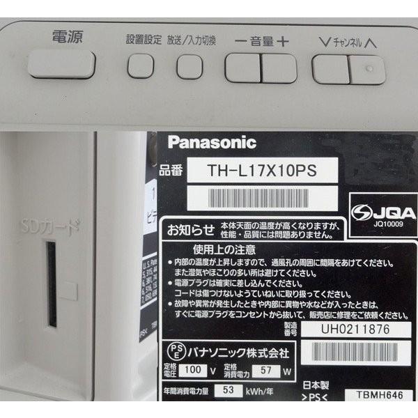 Panasonic パナソニック17型液晶テレビTH-L17X10PS(L17X1PS)(L17X1-S)中古j1705 tv-074|outletconveni|08