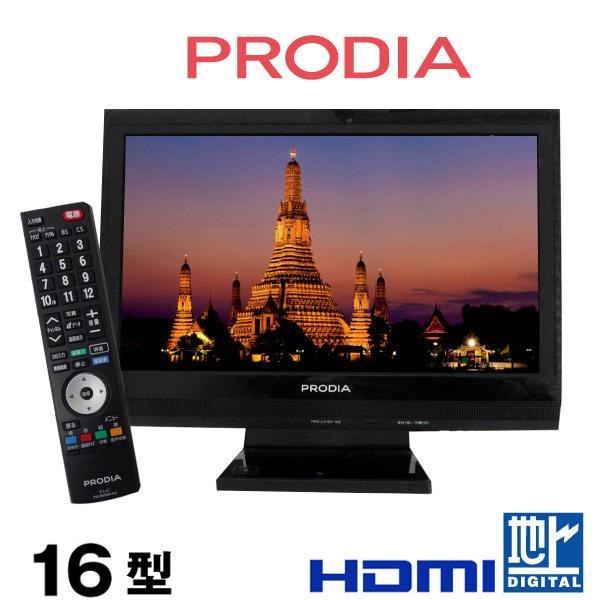 【中古】 PRODIA プロディア ピクセラ 液晶テレビ ブラック 16型 16インチ BS/CS 地デジ PRD-LB116B j1757 tv-149|outletconveni