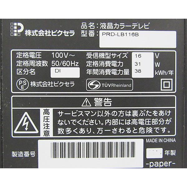 【中古】 PRODIA プロディア ピクセラ 液晶テレビ ブラック 16型 16インチ BS/CS 地デジ PRD-LB116B j1757 tv-149|outletconveni|09
