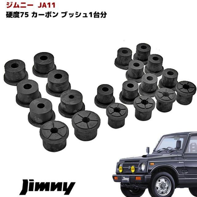 JA11 JA71 ギフ_包装 JA51 JB31 等 ジムニー 国内送料無料 強化 カーボン ブラック 硬度75 新品 ブッシュ 向上 1台分 ストローク