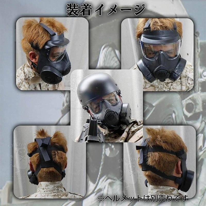 SHENKEL 米軍 US 新型 M50 ガス マスク 軍用 レプリカ フルフェイス ゴーグル レンズ 2枚 ファン 2つ付 フェイス outsiders 09
