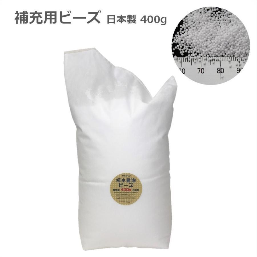 アウトスタイル 補充用ビーズ 400g 日本製 粒の大きさ 直営ストア 約 1-1.5 買物 極小 詰替用 発泡ビーズ ビーズクッションの中材 ヘタっていませんか m