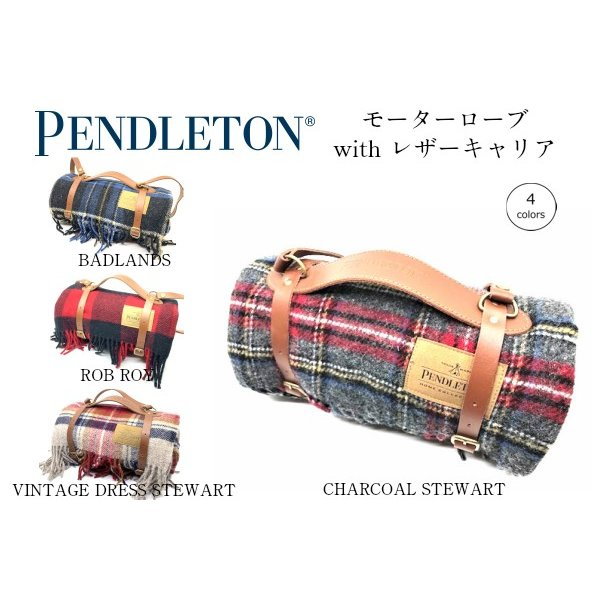 PENDLETON(ペンドルトン) モーターローブ With レザーキャリア 1枚あったら便利な重宝アイテム! outtail