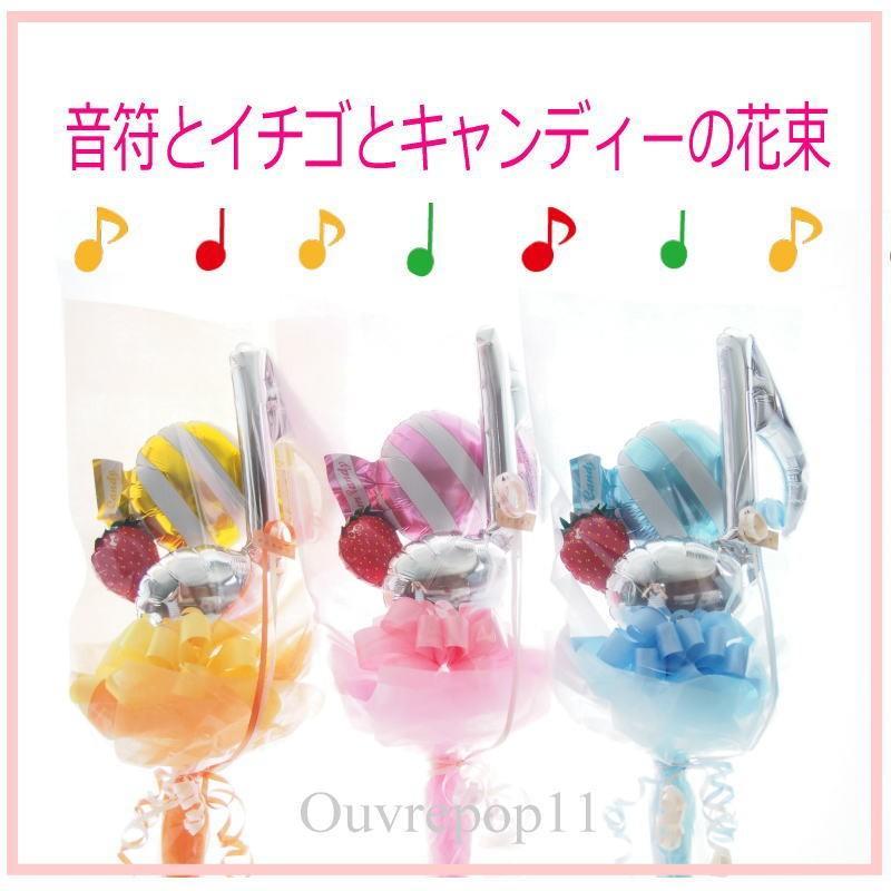 大特価 音符とイチゴとキャンディーのバルーンブーケ 商店 花束 POPPY ouvrepop11のバルーンギフト
