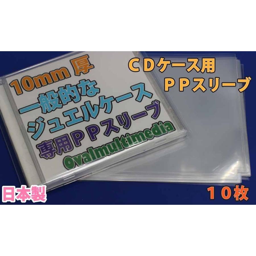超特価SALE開催 売却 10mm厚の透明CDケースカバー厚手10枚 ちょっと厚手で安心なフィルム袋