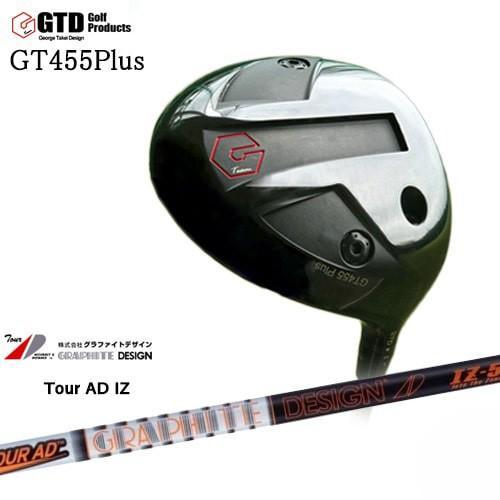 GT455_PLUSドライバー/TourAD_IZ/ツアーAD_IZ/グラファイトデザイン/George_Takei_Design/OVDカスタムクラブ/代引NG