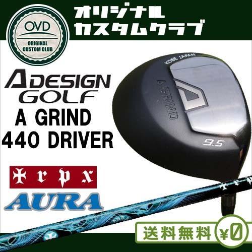 A_GRIND_440_DRIVER_ドライバー/A_DESIGN/エーデザイン/9.5度/10.5度(Nomal/Light)/AURA/アウラ/TRPX/トリプルエックス/OVDカスタム