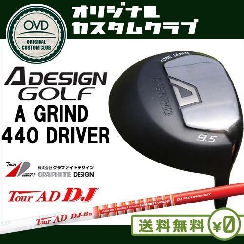 A_GRIND_440_DRIVER_ドライバー/A_DESIGN/エーデザイン/9.5度/10.5度(Nomal/Light)/Tour_AD_DJ/ツアーAD_DJ/グラファイトデザイン/OVDカスタム