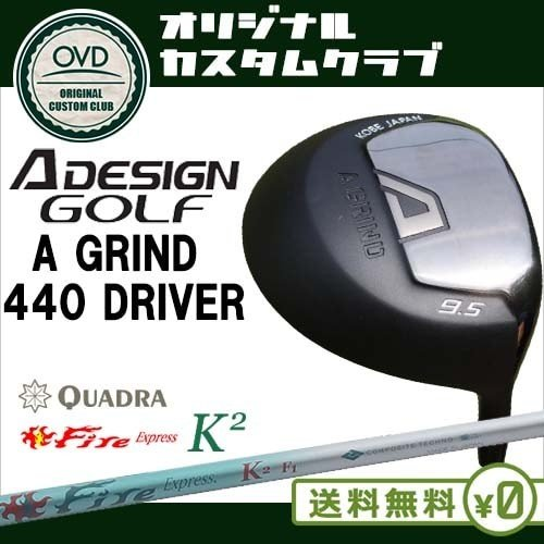 高価値 A_GRIND_440_DRIVER_ドライバー/A_DESIGN/エーデザイン/9.5度/10.5度(Nomal/Light)/Fire_Express_K2/ファイアーエクスプレス/コンポジットテクノ, 原町市:dc0b0f5c --- airmodconsu.dominiotemporario.com