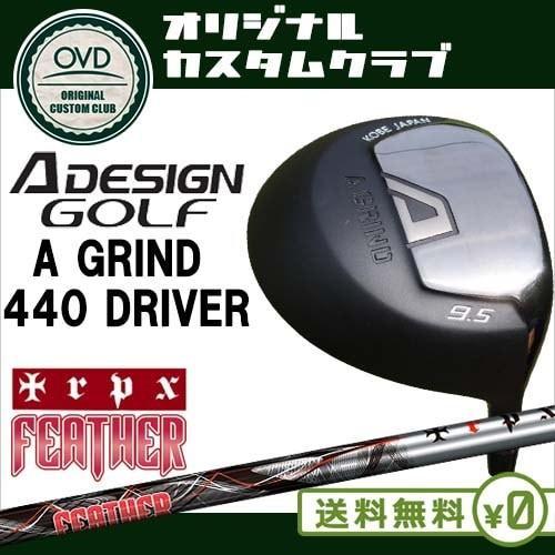 A_GRIND_440_DRIVER_ドライバー/A_DESIGN/エーデザイン/9.5度/10.5度(Nomal/Light)/FEATHER/フェザー/TRPX/トリプルエックス/OVDカスタム