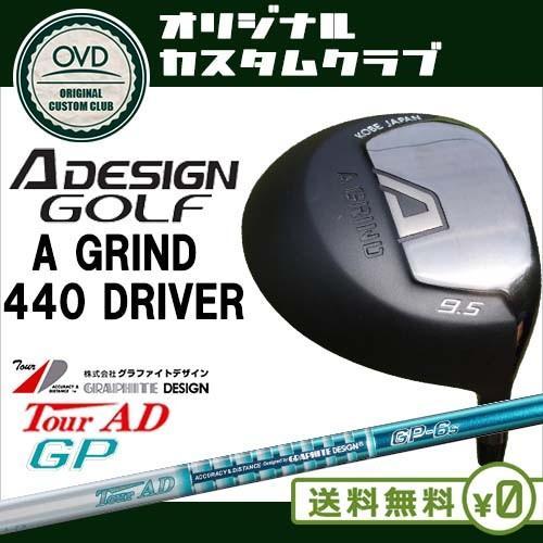 A_GRIND_440_DRIVER_ドライバー/A_DESIGN/エーデザイン/9.5度/10.5度(Nomal/Light)/Tour_AD_GP/ツアーAD_GP/グラファイトデザイン/OVDカスタム