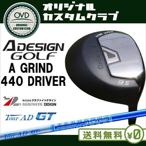 A_GRIND_440_DRIVER_ドライバー/A_DESIGN/エーデザイン/9.5度/10.5度(Nomal/Light)/Tour_AD_GT/ツアーAD_GT/グラファイトデザイン/OVDカスタム