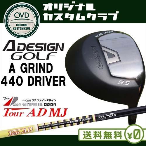 カウくる A_GRIND_440_DRIVER_ドライバー/A_DESIGN/エーデザイン/9.5度/10.5度(Nomal/Light)/Tour_AD_MJ/ツアーAD_MJ/グラファイトデザイン/OVDカスタム, marumoshirt:2032b45f --- airmodconsu.dominiotemporario.com