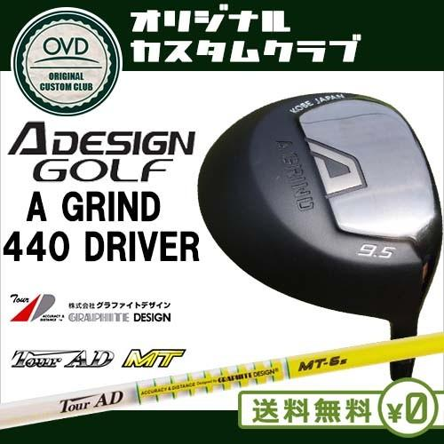 最も完璧な A_GRIND_440_DRIVER_ドライバー/A_DESIGN/エーデザイン/9.5度/10.5度(Nomal/Light)/Tour_AD_MT/ツアーAD_MT/グラファイトデザイン/OVDカスタム, ギフトパーク/果物フルーツ通販:d52e2f3c --- airmodconsu.dominiotemporario.com