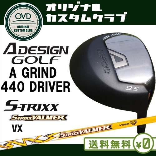 いいスタイル A_GRIND_440_DRIVER_ドライバー/A_DESIGN/エーデザイン/9.5度/10.5度(Nomal/Light)/S-TRIXX_VALMER_VX/バルマー/S-TRIXX/エストリックス, コスメレシピ:5974bbd2 --- airmodconsu.dominiotemporario.com