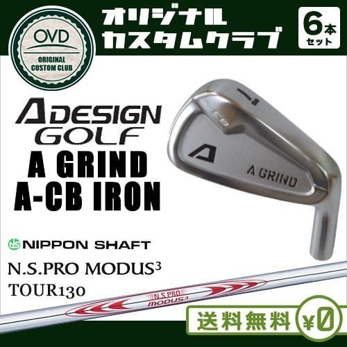A_GRIND_A-CB_IRON/アイアン/5I〜PW(6本セット)/A_DESIGN/エーデザイン/N.S.PRO_MODUS3_TOUR_130/日本シャフト/OVDカスタム