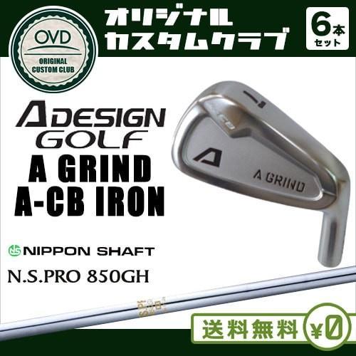 A_GRIND_A-CB_IRON/アイアン/5I〜PW(6本セット)/A_DESIGN/エーデザイン/N.S.PRO_850GH/日本シャフト/OVDカスタム