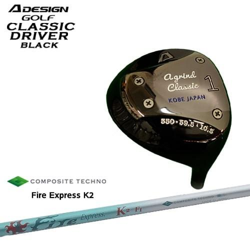 【日本産】 A_DESIGN/エーデザイン/A_GRIND_CLASSIC_DRIVER_BK/ブラック/Fire_Express_K2/ファイアーエクスプレス/A_DESIGN/エーデザイン/コンポジットテクノ, WakuWaku:d48d7f07 --- airmodconsu.dominiotemporario.com